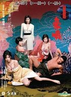 3D Naked Ambition (2014) (2D Version) (DVD) (Special Edition) (Hong Kong Version)