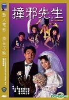 Mr. Possessed (Hong Kong Version)