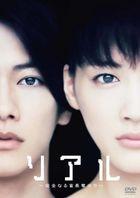 Real (DVD) (Standard Edition) (Japan Version)