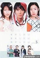 Koi ga shitai, koi ga shitai, koi ga shitai (DVD) (Vol.5) (Japan Version)