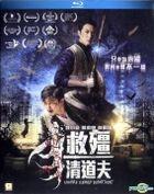 救僵清道夫 (2017) (Blu-ray) (香港版)