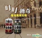 叮叮傳奇──香港電車知趣