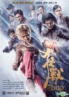 狂獸 (2017) (DVD) (香港版)