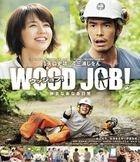 哪啊哪啊- 神去村 (普通版) (Blu-ray) (日本版)