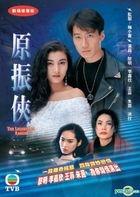 The Legendary Ranger (DVD) (Ep. 1-20) (End) (Digitally Remastered) (TVB Drama)