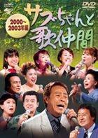 SABUCHAN TO UTANAKAMA 2000-2003 NEN HEN (Japan Version)