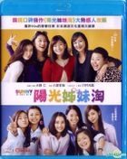 Sunny: Our Hearts Beat Together (2018) (Blu-ray) (English Subtitled) (Hong Kong Version)