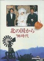 Kita no kuni kara 1998 jidai