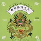 Dan Qing Pei (Reissue Version)