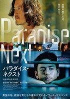 Paradise Next (DVD) (Japan Version)