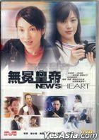 无冕皇帝 (2003) (DVD) (香港版)