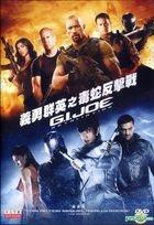 G.I. Joe 2: Retaliation (2013) (DVD) (Hong Kong Version)