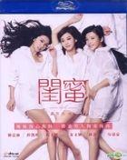 Girls (2014) (Blu-ray) (Taiwan Version)