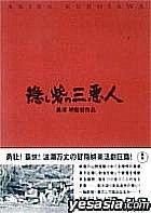 Kakushi Toride no San Akunin (Japan Version)
