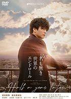 Re:無名世界的片尾 Half a year later (DVD) (日本版)