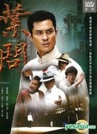 Ip Man (2013) (DVD) (Ep.1-25) (To Be Continued) (Taiwan Version)