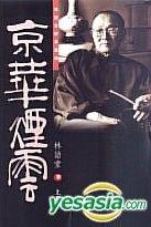 Jing Hua Yan Yun ( Quan San Ce)
