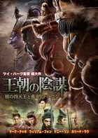 Detective Dee: The Four Heavenly Kings (DVD) (Japan Version)
