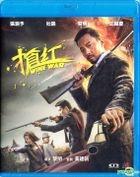 搶紅 (2017) (Blu-ray) (香港版)