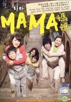 Mama (DVD) (Malaysia Version)