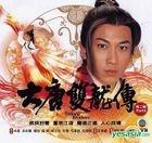 大唐雙龍傳 (VCD) (第二輯) (完) (TVB劇集)
