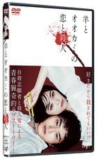 My Girlfriend is a Serial Killer (DVD) (Japan Version)