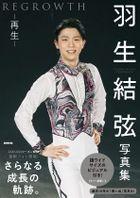 "Hanyu Yuzuru Photobook ""REGROWTH"""