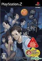 Amagoushi no Yakata (Bargain Edition) (Japan Version)