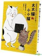 Da Da Mao He Xiao Xiao Mao (Hardback Edition)