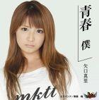 Seishun Boku Seishun Ore (SINGLE+DVD)(Japan Version)