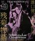 The Story of the Last Chrysanthemum (Blu-ray) (Digitally Restored Edition) (English Subtitled) (Japan Version)