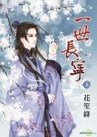 Yi Shi Chang Zhu . Shang