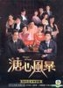 Heart Of Greed (DVD) (Ep. 1-40) (End) (Uncut Edition) (English Subtitled) (TVB Drama)