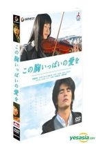 Kono Mune Ippai no Ai wo (Normal Edition) (Japan Version)