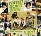 Natsu Doko 2009 (ALBUM+DVD)(Team Mountain Version)(First Press Limited Edition)(Japan Version)