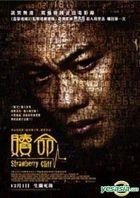 Strawberry Cliff (2010) (DVD) (Hong Kong Version)
