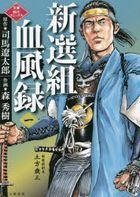 shinsengumi ketsupuuroku 1 1 bunshiyun jidai komitsukusu