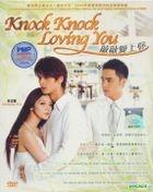 Knock Knock Loving You (DVD) (End) (English Subtitled) (Malaysia Version)