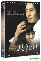 Voice of a Murderer (DVD) (2-Disc) (Korea Version)