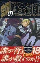 FULLMETAL ALCHEMIST 18 (Limited Edition)