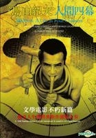 Mishima - A Life in Four Chapters (DVD) (Taiwan Version)
