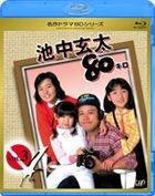 Ikenaka Genta 80kg (Blu-ray) (Vol.3) (Japan Version)