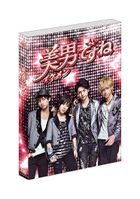 Ikemen Desune - 2 Hours Special Edition (Japan Drama) (DVD) (Japan Version)