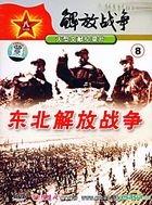 Jie Fang Zhan Zheng 8 Dong Bei Jie Fang Zhan Zheng (DVD) (China Version)