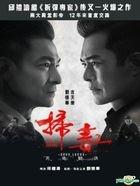 掃毒2天地對決 (2019) (DVD) (香港版)