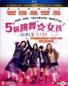 Girls Step (2015) (Blu-ray) (English Subtitled) (Hong Kong Version)