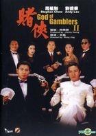 賭俠 (1990) (DVD) (修復版) (香港版)