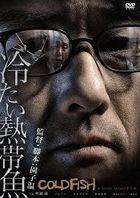 Cold Fish (DVD) (Japan Version)