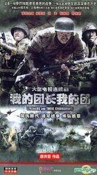 Wo De Tuan Chang Wo De Tuan (H-DVD) (End) (China Version)
