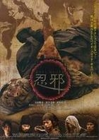 Ninja (DVD) (Japan Version)